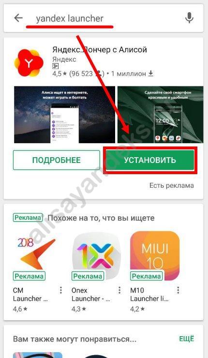 Яндекс включил Алису в Yandex Launcher для телефонов Android