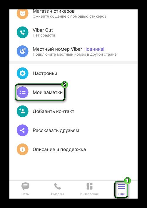 Пункт Мои заметки в меню Viber
