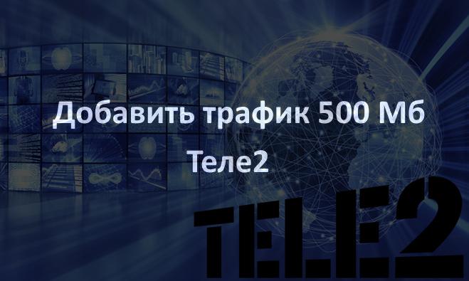 добавить 500 мб за 50 рублей теле2