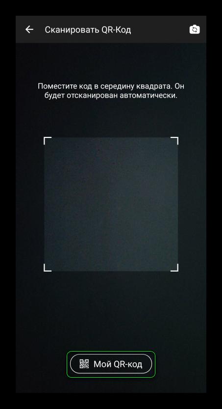 Кнопка Мой QR-код в Viber
