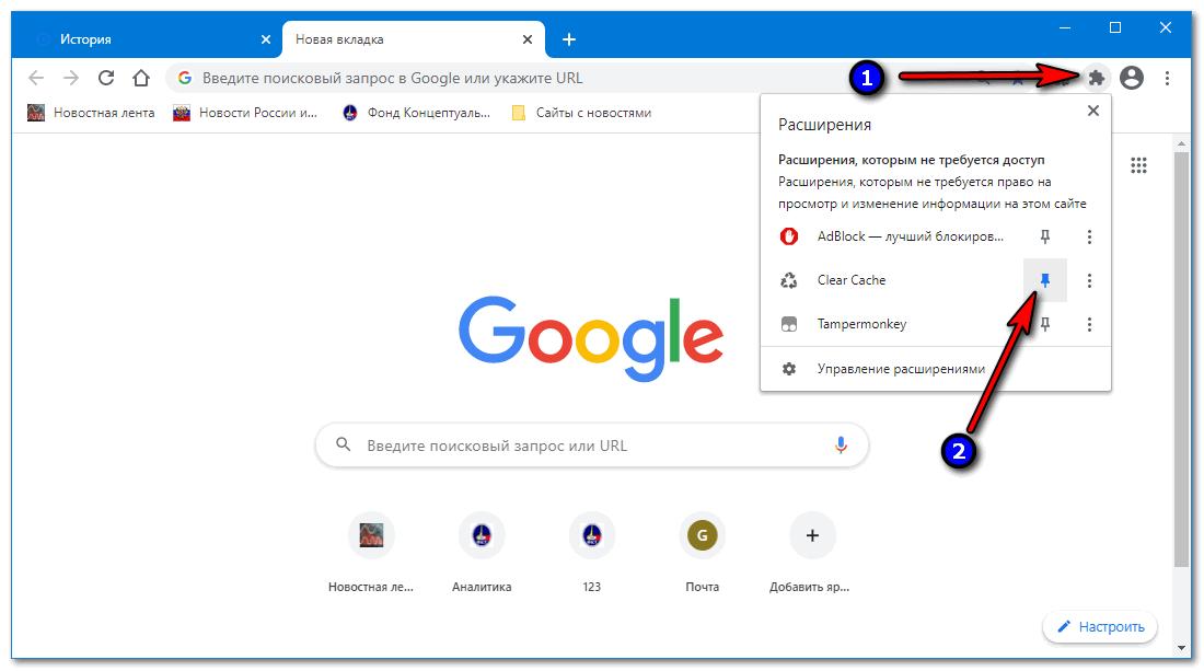 Закрепить расширение Google Chrome