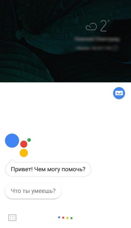 Google Assistant: что это, как включить, настроить и пользоваться