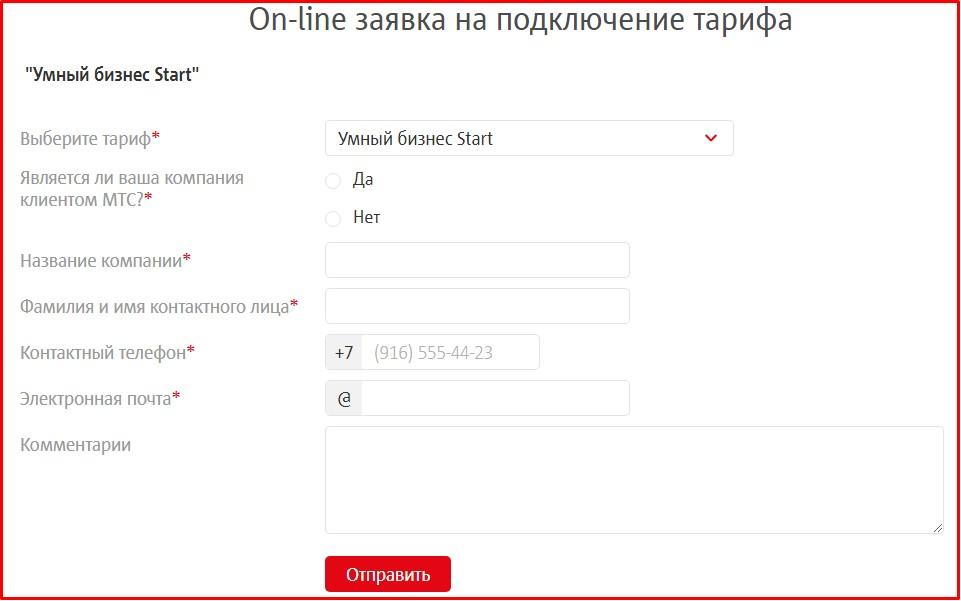 умный бизнес start тариф мтс онлайн-заявка