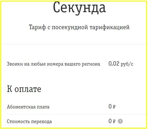 тариф секунда для екатеринбурга от билайн