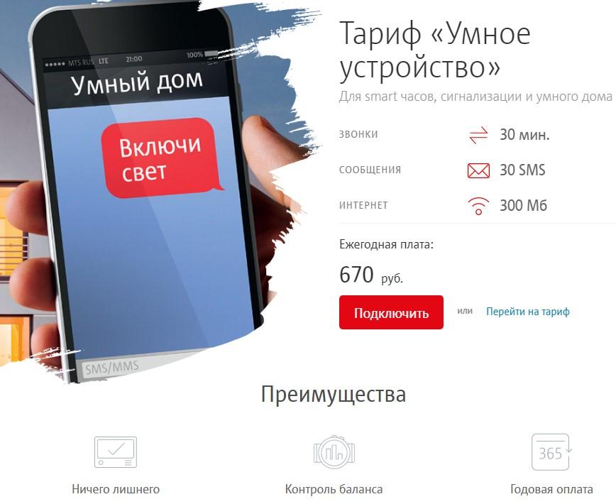 мтс тарифы санкт петербург умное устройство