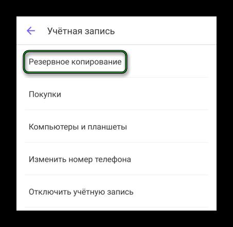 Пункт Резервное копирование в настройках Viber