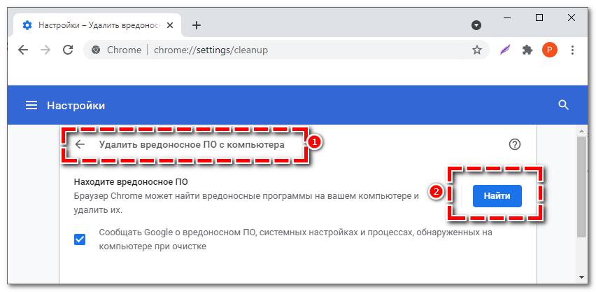 Выберите Удалить вредоносное ПО в Google Chrome