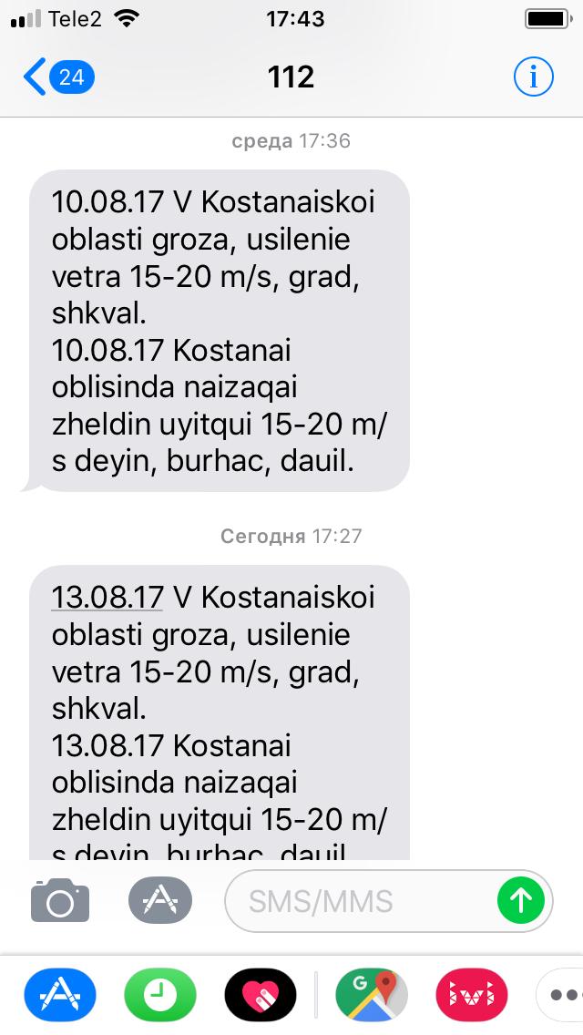 услуга погода теле2