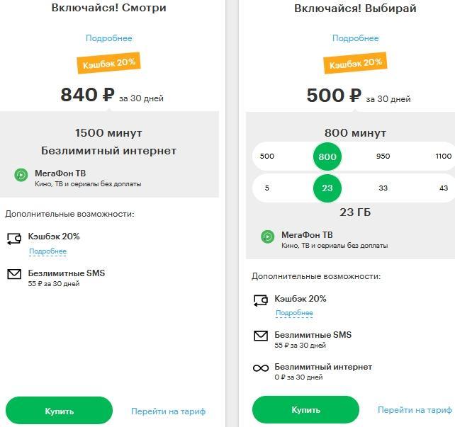 Описание тарифов для Екатеринбурга в 2021 году от Мегафона