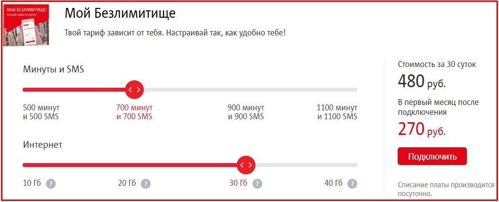 мтс тарифы иркутск безлиммитище
