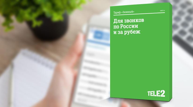 для кого тариф зеленый теле2