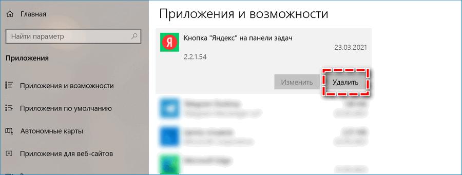 Удаление Яндекса