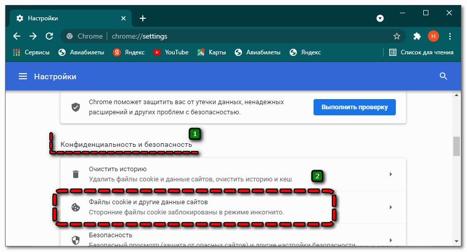 файлы cookie в браузере