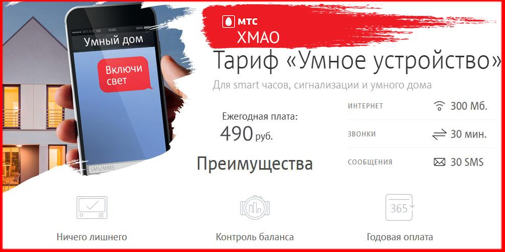 тариф умное устройство в ХМАО от мтс