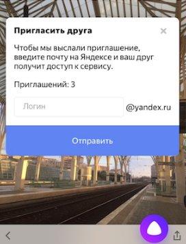 """""""Аура"""" вновь позволила присылать приглашения пользователям"""