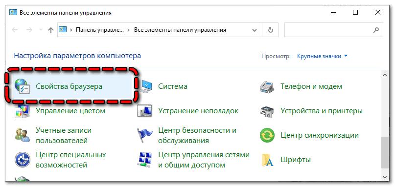Свойства браузера в панели управления