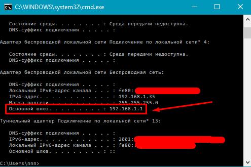 узнать адрес шлюза через командную строку