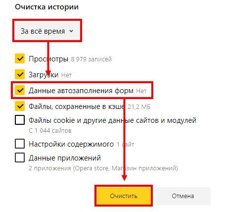 Как удалить пароль из Браузера Яндекс: один или все сразу