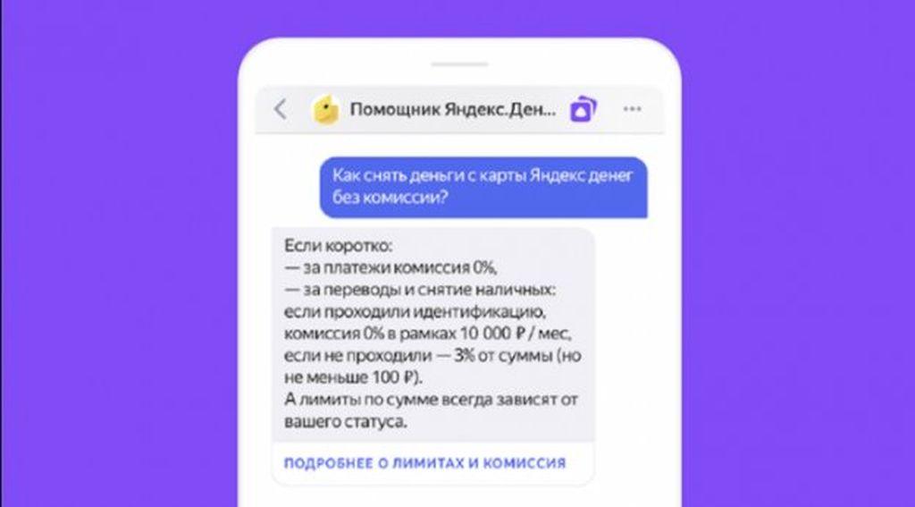 """Навык у Алисы - """"Помощник Яндекс. Денег"""""""