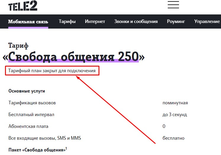 свобода общения 250 теле2 архив