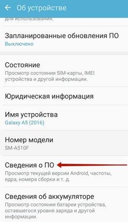 Как узнать версию Андроида