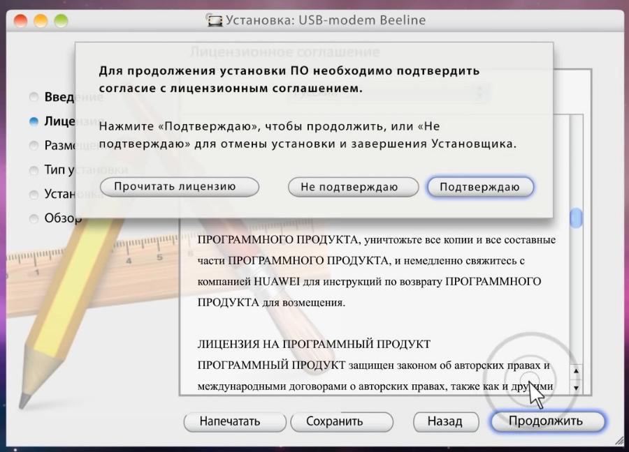 лицензионное соглашение установки модема билайн