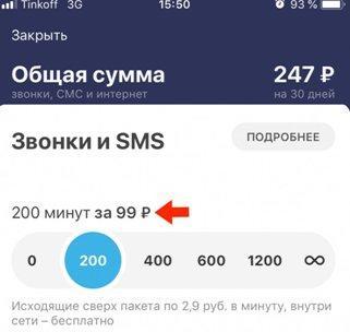 Оператор Тинькофф мобайл