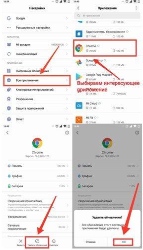 Как отключить обновления приложений Андроид