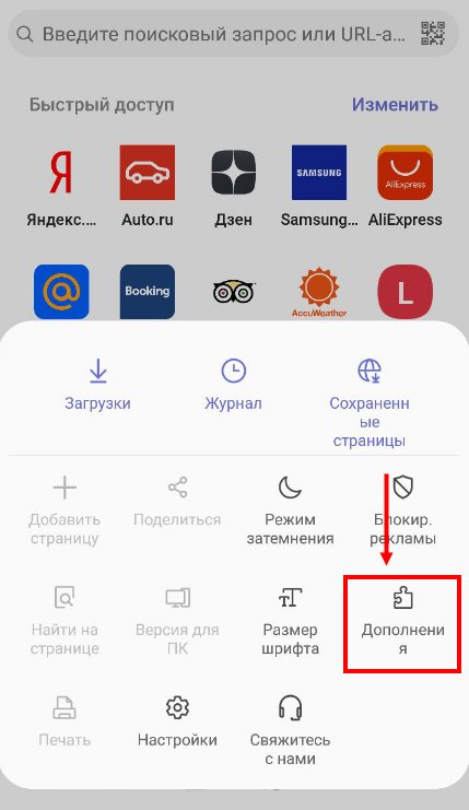 Как отключить Дзен на телефоне Андроид или Айфон