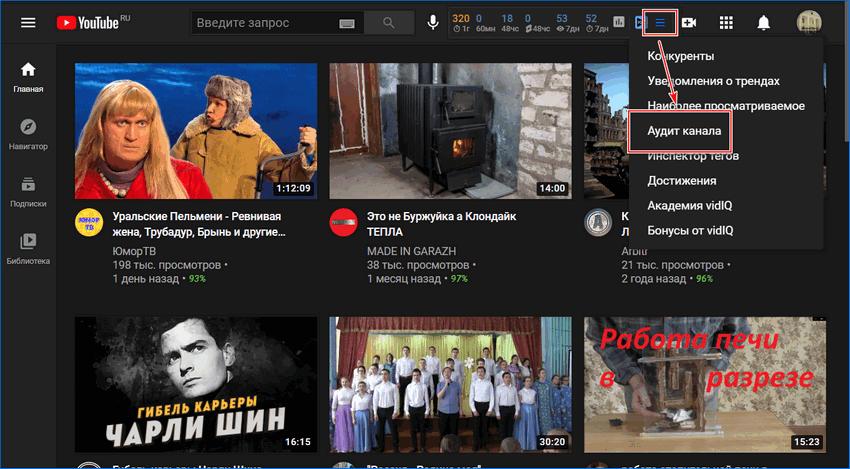 Переход в аудит канала divIQ в Яндекс браузере