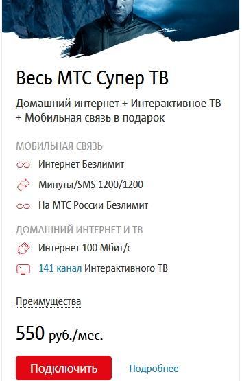 Описание тарифов для Курска и области в 2021 году от МТС