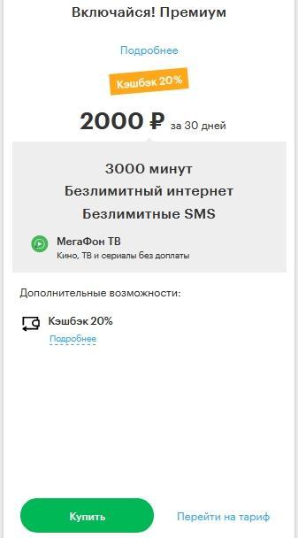 Описание тарифов для Твери от Мегафона в 2021 году