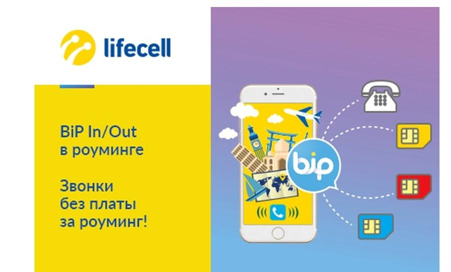 Услуга «Бесплатный BiP в роуминге» от Lifecell
