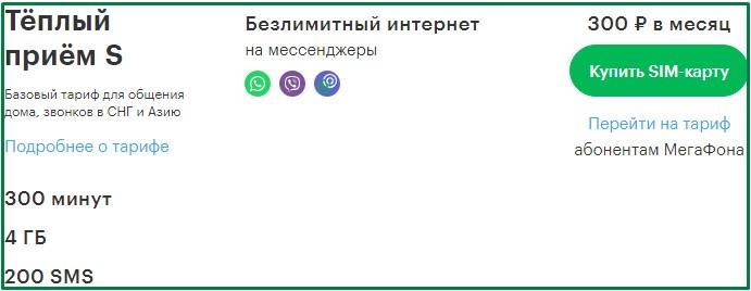 тариф теплый прием с от мегафон в челябинске