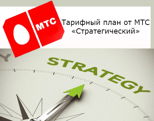 мтс тариф стратегический описани
