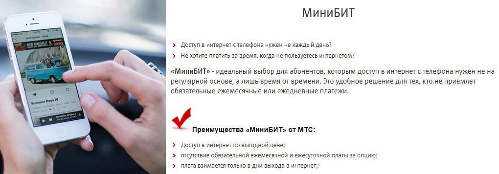 мтс интернет мини бит