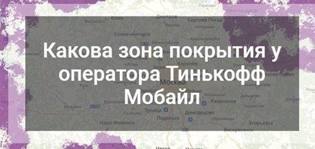 Зона покрытия Тинькофф мобайл