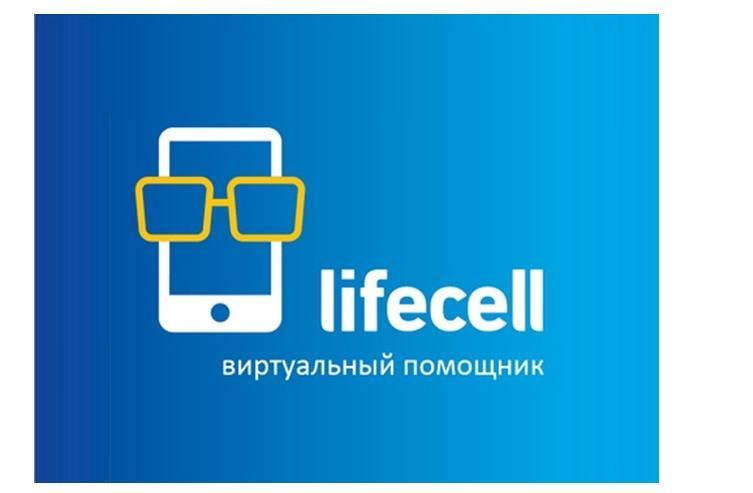 Сервис «Виртуальный помощник» от Lifecell
