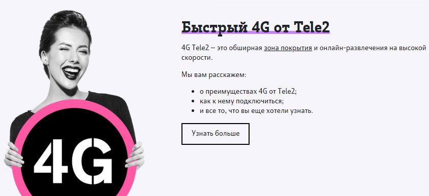 теле2 домашний интернет 4g