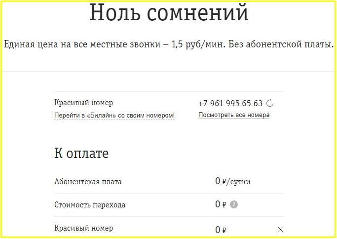 ноль сомнений от билайн в белгородской области
