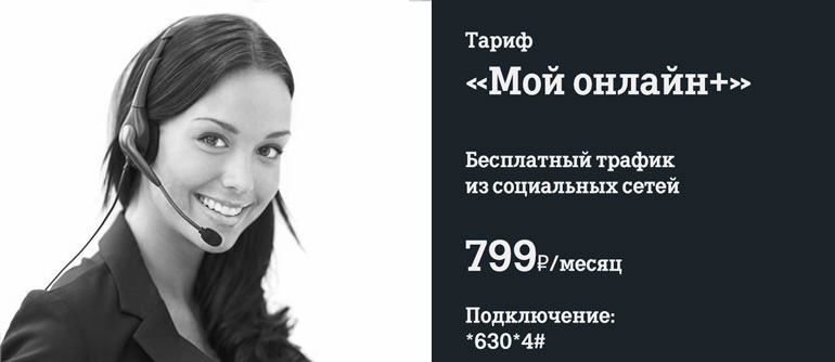 безлимит теле2 мой онлайн+