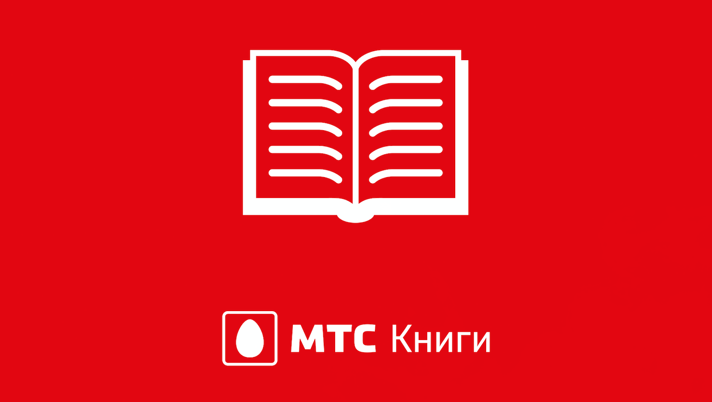 мтс книги сервис