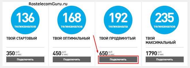 Обзор тарифа «Твой продвинутый» от Ростелеком список каналов, стоимость