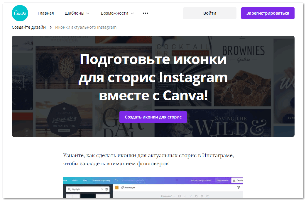 Интерфейс Канва