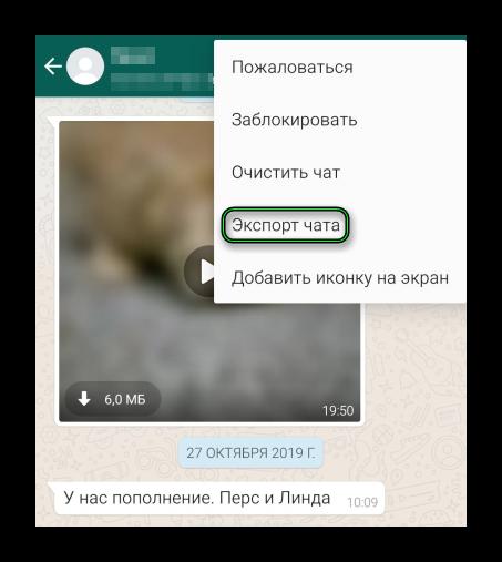 Опция Экспорт чата в WhatsApp