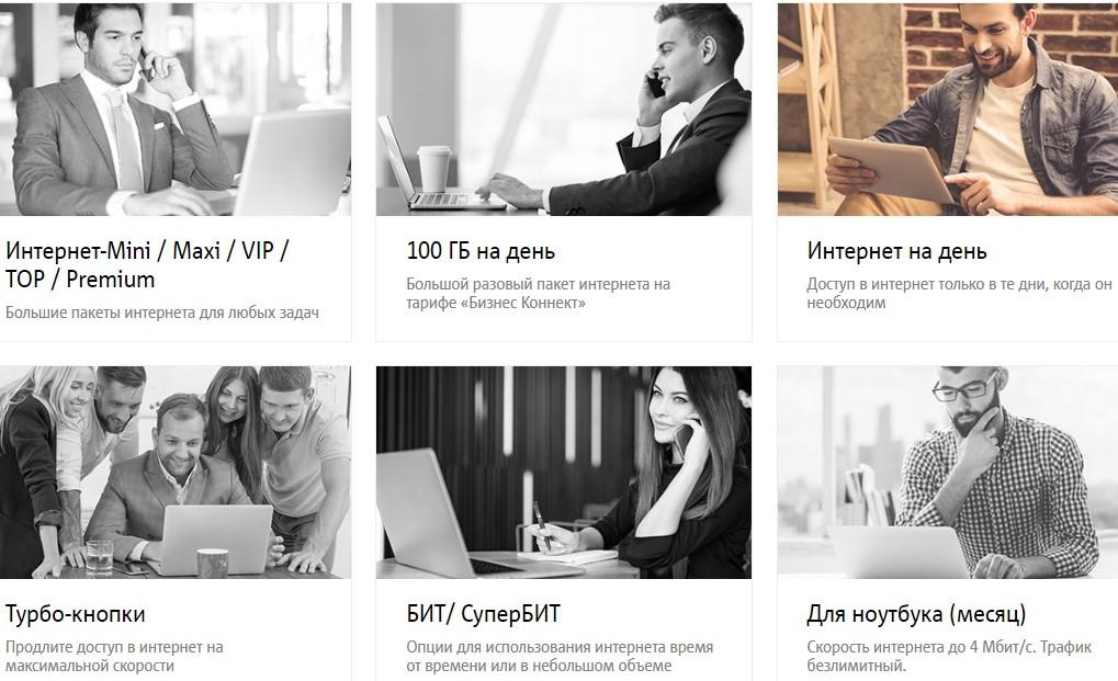 умный бизнес start тариф мтс продление интернета