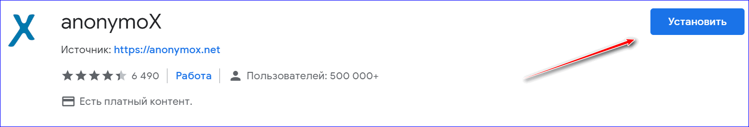 Добавьте anonymoX в Yandex Browser