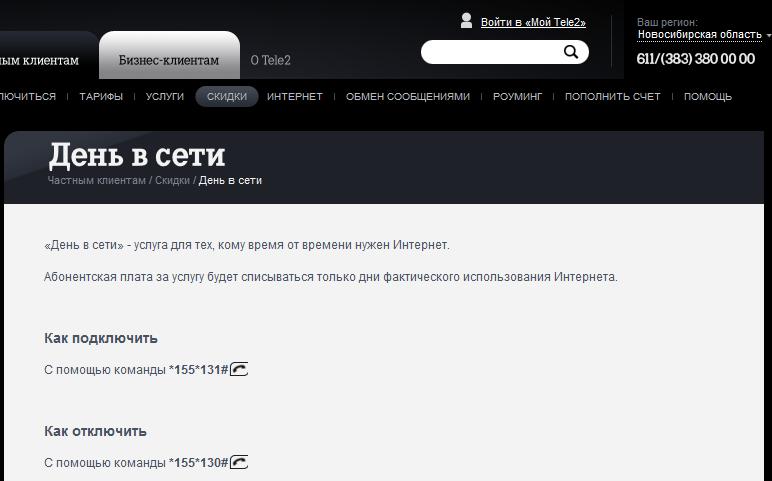 бесплатный интернет на теле2 день в сети