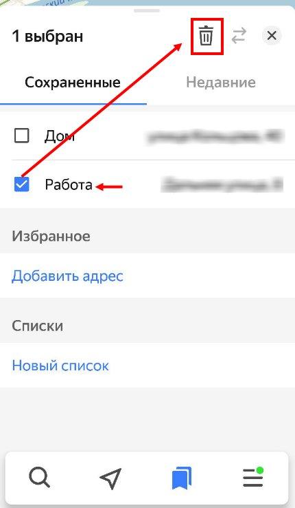 Как удалить историю в Яндекс Навигаторе: инструкция