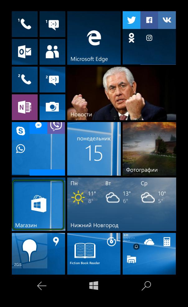 Иконка Магазин на рабочем столе Windows Mobile